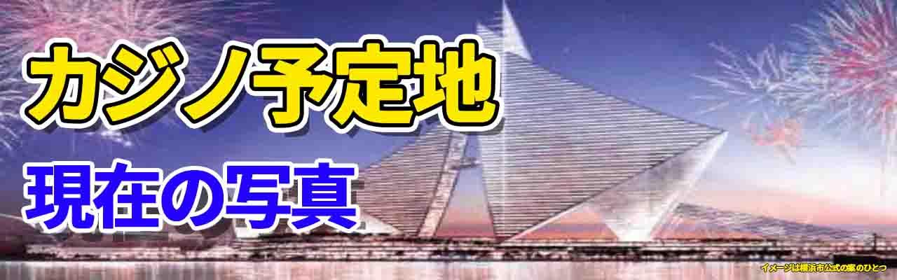 横浜カジノ現地